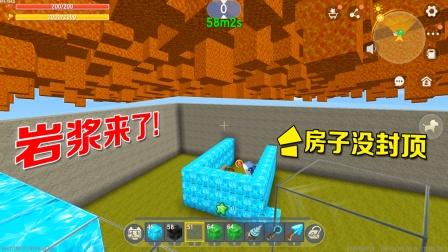 迷你世界:岩浆快来了,可小表弟的房子还没封顶,真为他捏一把汗