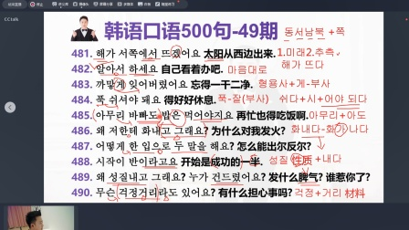 韩语口语500句精讲-49期