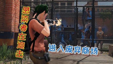 穿越明日之后2:铁网外感染者在追击!安全屋里幸存者互相怀疑!