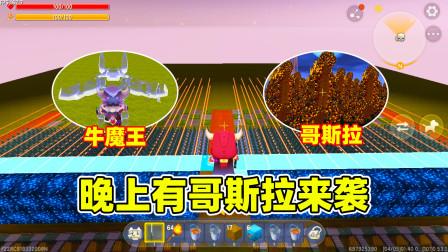 迷你世界:哥斯拉来袭,小蕾化身牛魔王,还建激光、地刺、弹簧阵