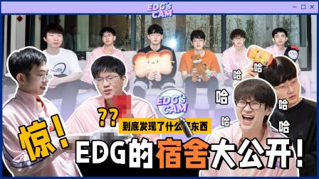 《EDG's CAM》第十三期 | 首次曝光,EDG新宿舍大公开!