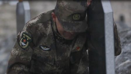 泪奔!盛开的玫瑰祭奠高原烈士 陈红军生前战友扶着墓碑泪如雨下