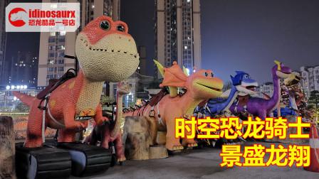 时空恐龙骑士展览秀 - 商场广场恐龙展