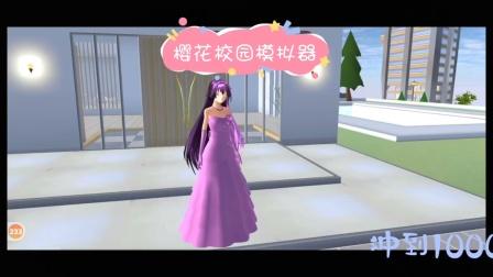 樱花校园摸拟器😘😘[紫曈🌸]自己做得✧٩(ˊωˋ*)و✧