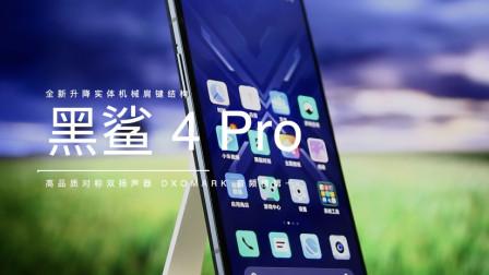 上了音频榜第一的游戏手机 黑鲨4 Pro高刷、快充样样行