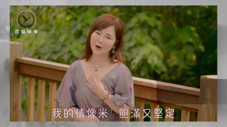 闽南歌《我永远爱你》林仲兴vs薛真如