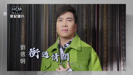 闽南歌《衝过情关》刘信明