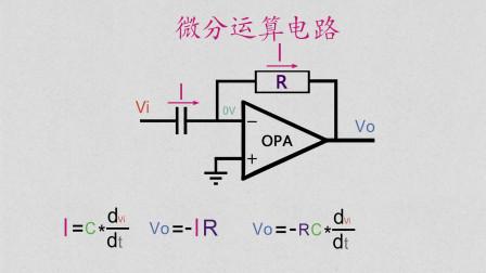 第49期 06 基础运算电路,微分运算电路解析,欢迎指正
