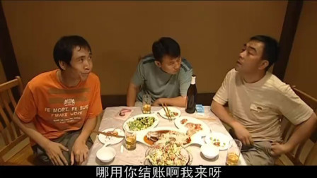 新套路,杨光条子和朋友吃饭,两人抢着买单最后一幕成亮点