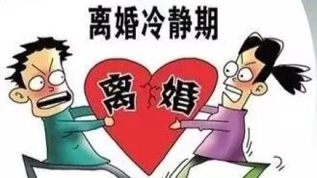 杭州1月份有832对夫妻 因离婚冷静期放弃离婚