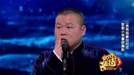 欢乐喜剧人:岳云鹏戴上假发演绎青春女郎,原来头发可以显脸小
