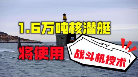 1.6万吨核潜艇使用新技术!若把战斗机系统用到水下,有何效果