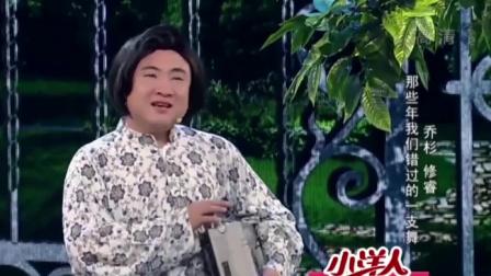 欢乐喜剧人:乔杉男扮女装被别人认出来了,直接咔嚓把他打晕了