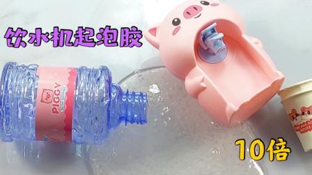 超可爱的小猪饮水机起泡胶,起泡大10倍,这个价格值吗?