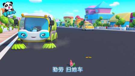 宝宝巴士启蒙音乐剧之汽车帮帮队  爱干净的扫地车,卫生大升级,保洁也能高大上