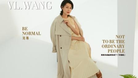 三月刊|VL.WANG X 刘琳:专访花絮