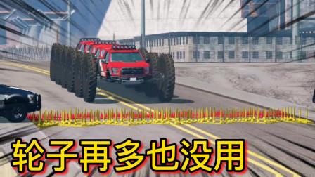 车祸模拟器303 这是什么车 这么多车轮真的有用吗?