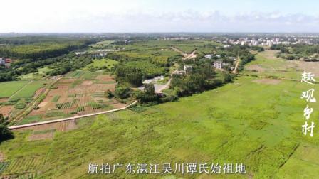 航拍广东湛江吴川谭氏始祖地,平原型的地理环境难得一见!