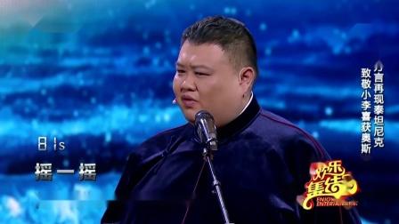 欢乐喜剧人:岳云鹏把阿凡达说成阿凡提,还说这是三弟拍的电影阿
