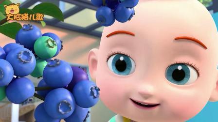超级宝贝JOJO:葡萄的紫,天空的蓝