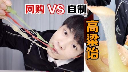 自制高粱饴,对比网购9.9元一包的高粱饴,哪个更好吃?