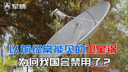 之前家家户户都有的卫星锅,如今却看不到了,专家一语道破天机