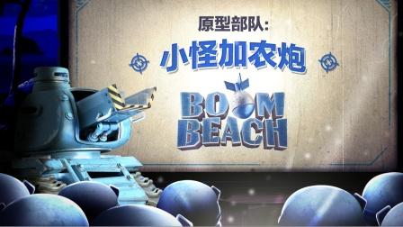 【海岛奇兵】原型部队:小怪加农炮