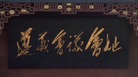 遵义会议会址 毛泽东题写了馆名