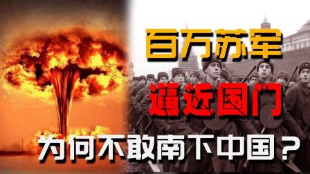 苏联陈兵百万欲南下中国,为何最终没有下手?
