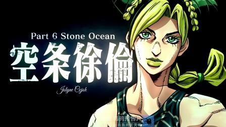 第6部《JOJO的奇妙冒险 石之海》确定制作!有生之年!