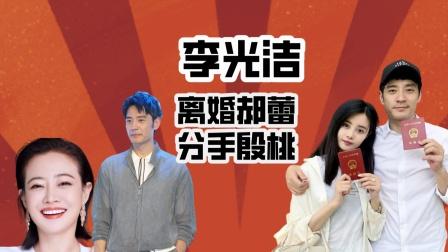 李光洁娶小10岁娇妻,回顾与郝蕾感情史他曾这样解释离婚原因?