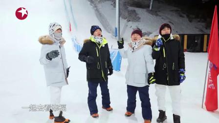 极限挑战:全员奋力爬雪坡,贾乃亮营救岳云鹏自己却滑落坡底