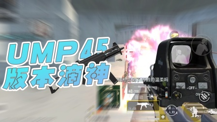 UMP45-版本滴神!#和平精英