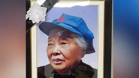 泪别!101岁女红军李鸿翔逝世:12岁参加红军 16岁走完长征
