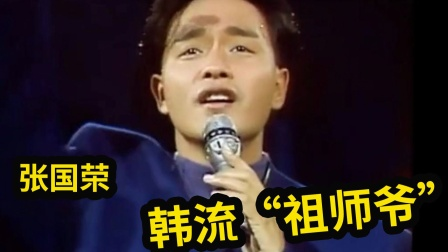 """不愧是张国荣!曾以一己之力""""血洗""""韩国,如今还在被""""模仿""""!"""