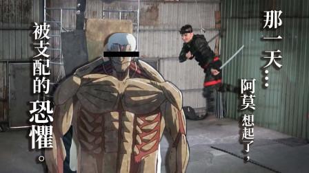 谷阿莫Life67:实测普通人如何拿双刀、用立体机动装置飞到半空中砍盔甲巨人的颈椎