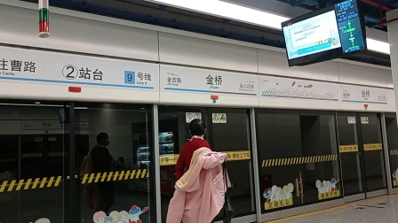 上海地铁9号线创可贴二世金桥进站(终点站曹路)