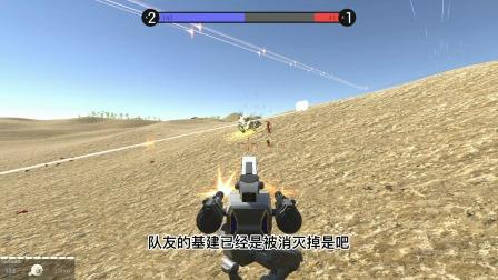 战地模拟器:机甲作战,带上队友消灭敌军