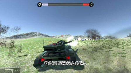 战地模拟器:巨炮坦克出现了!带领队友们消灭它