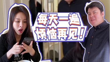 老丈人投屏晓晗手机,意外发现惊人秘密,姜还是老的辣