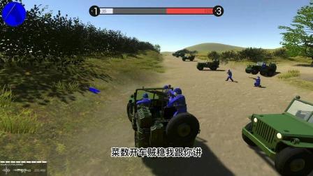 战地模拟器:突袭对战开启,驾驶吉普车冲向敌军阵地