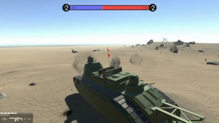 战地模拟器:一战战争巨兽夏尔2C坦克,火力超凶的