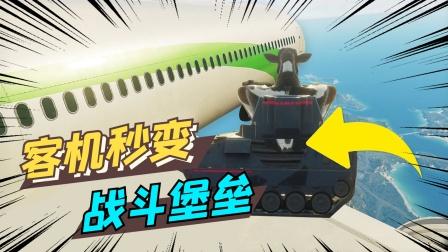 客机秒变战斗堡垒!提升战斗力