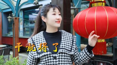 励志歌曲《干就得了》庄妮,声音嘹亮激情澎湃,没有行动哪有成功