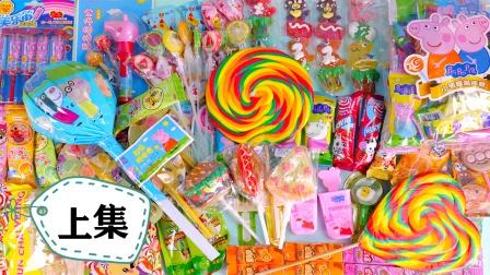 25款口味棒棒糖小猪佩奇零食系列(上)