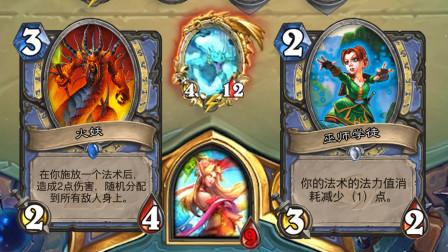 炉石传说:我赌你的火妖喷不到我的脸