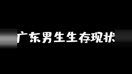 这是不是广东男生的生存现状?