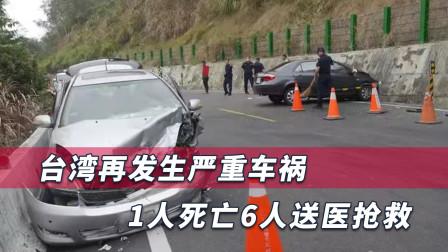 4月5日!台湾又出事了,造成严重伤亡,多路救护车鸣笛呼啸不停