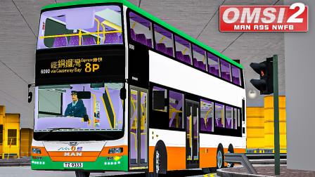 巴士模拟2 新巴曼恩A95:驾驶独苗12.8米曼恩A95于8P线 | OMSI 2 HK Island 8P
