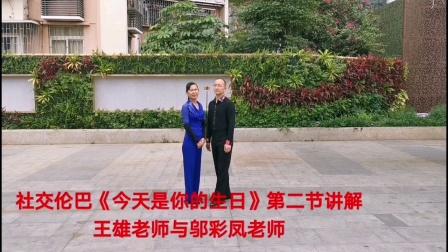 社交伦巴《今天是你的生日》第二节背面音乐演示,王雄老师与邬彩凤老师